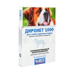 Диронет 1000 для собак крупных пород антигельминтный (1 таблетка на 30 кг массы) 1 таб.