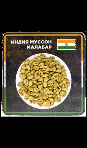 Зеленый кофе Индия Муссон Малабар