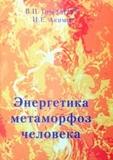 В.П.Гоч, И.Е.Акимов. Энергетика метаморфоз человека