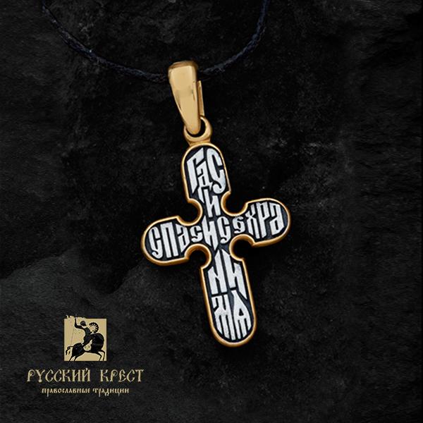 Серебряный православный крестик с распятием