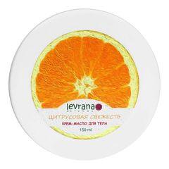 Крем-масло для тела Цитрусовая свежесть, Levrana