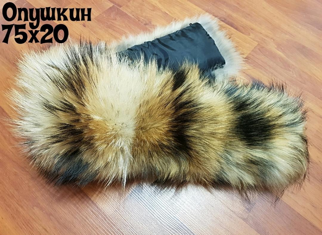 Опушка на капюшон из натурального меха енот 75 см (Широкая)