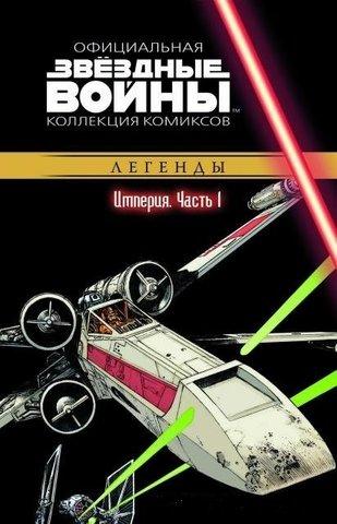Звёздные Войны. Официальная коллекция комиксов №21 - Легенды. Империя Часть 1