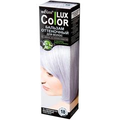 Бальзам оттеночный для волос ТОН 18 серебристо-фиалковый (туба 100 мл) COLOR LUX