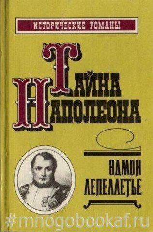 Тайна Наполеона. Сборник 3