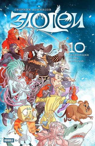 Злодеи (Ограниченное издание для магазинов комиксов)