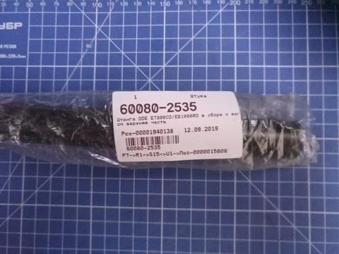 Штанга DDE ET800CD/EB1000RD (OLD / до 2015)) в сборе с валом верхняя часть (60080-2535)