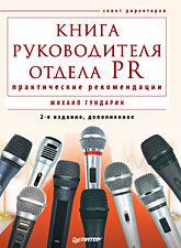 Книга руководителя отдела PR: практические рекомендации. 2-е изд., дополненное 0 pr на 100