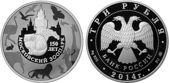 3 рубля 150-летие Московского зоопарка 2014 г. Proof
