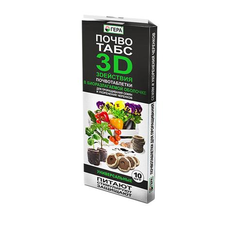 Почвотаблетки для проращивания ПочвоТабс 3D 10шт