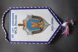 K10233 Вымпел 85 лет авиации ФСБ России 1923 - 2008