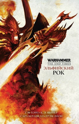 Warhammer End of Times. Эльфийский Рок