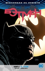 Вселенная DC. Rebirth. Бэтмен. Книга 1. Я  Готэм