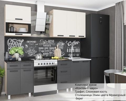 Кухня КОНТЕМП 1800 слоновая кость / графит