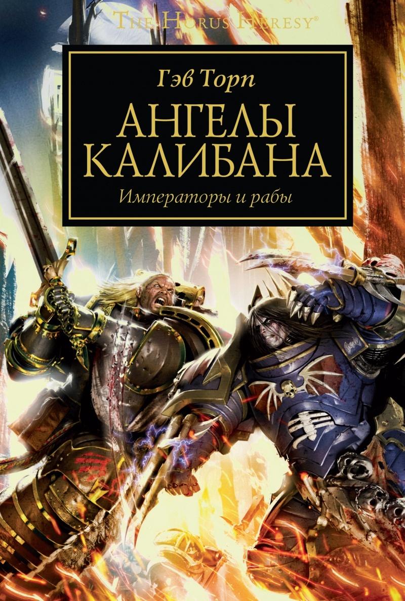 Warhammer 40000. Ангелы Калибана