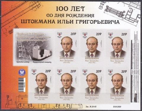 Почта ДНР (2020 02.18.) Штокман И.Г.- малый лист