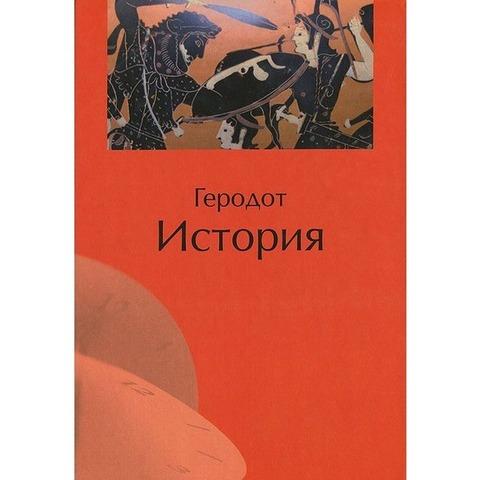 Книги: Геродот. История