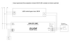 Схема подключения блока аварийного питания UNILED UMC в режиме постоянного действия