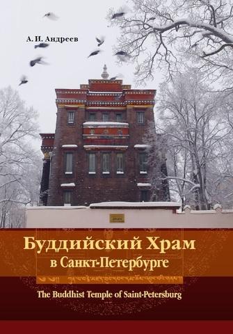 Буддийский храм в Санкт-Петербурге (электронная книга)