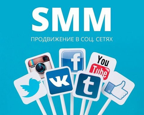 SMM, SMO (создание, ведение и раскрутка групп в соц сетях)
