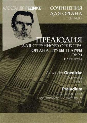 Гедике А. Сочинение для органа. Вып. 2. Прелюдия для струнного оркестра, органа, трубы и арфы ор. 24.