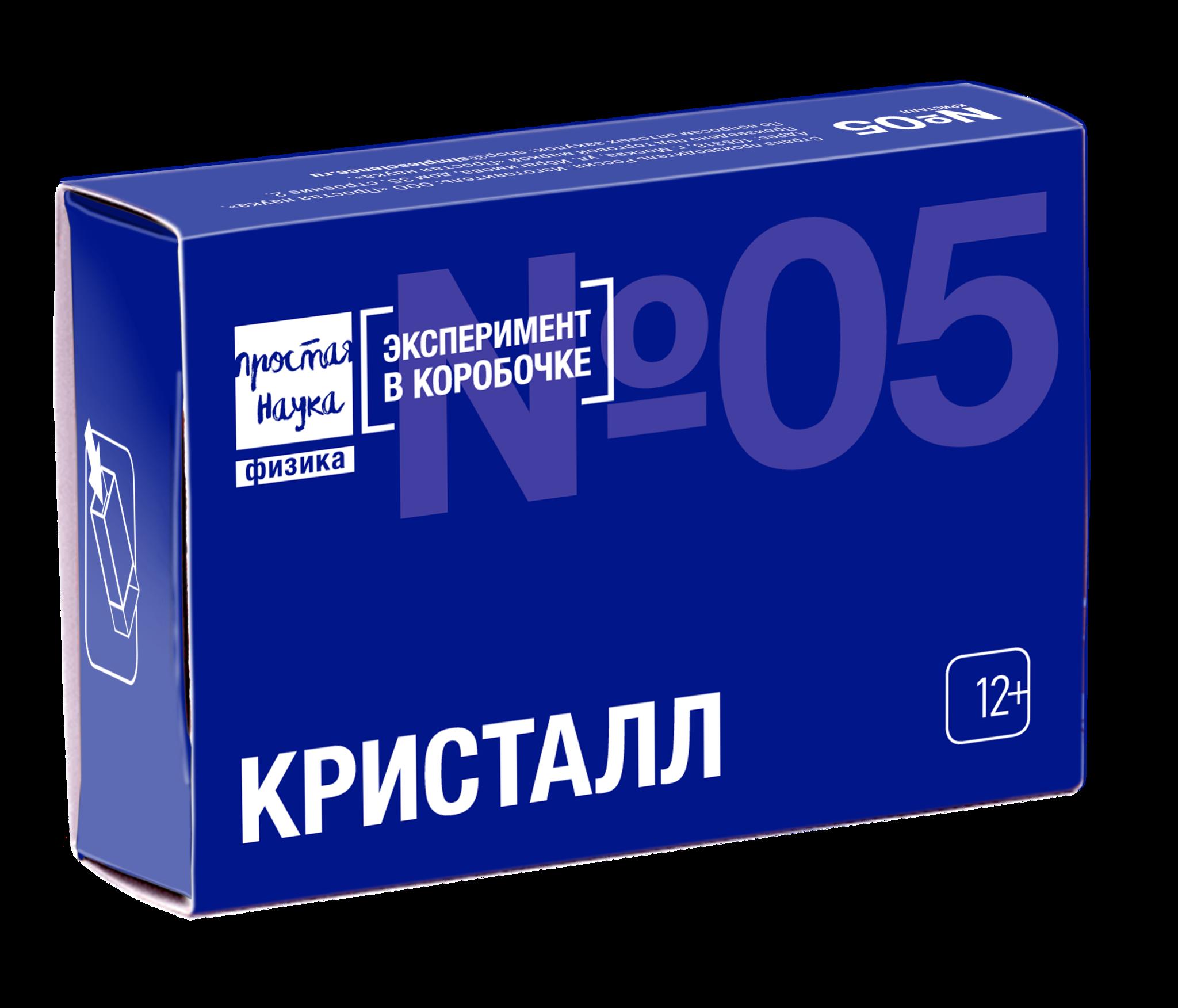 Набор №05 - Кристалл - Эксперимент в коробочке - Простая Наука
