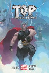 Комикс «Тор. Бог Грома. Том 1»