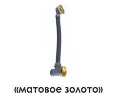 Слив-перелив для ванны WasserKRAFT A203