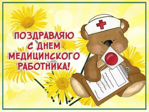 Съедобные картинки на вафельной бумаге, День медицинского работника 11