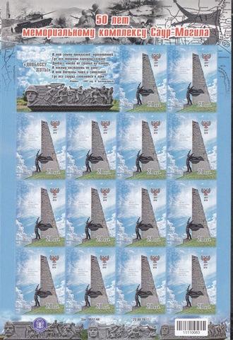 Почта ДНР (2017 09.08.) 50 лет мемориальному комплексу Саур-Могила-малый лист