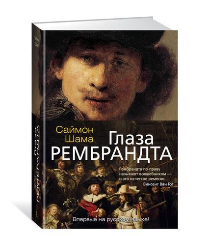 Фото Глаза Рембрандта