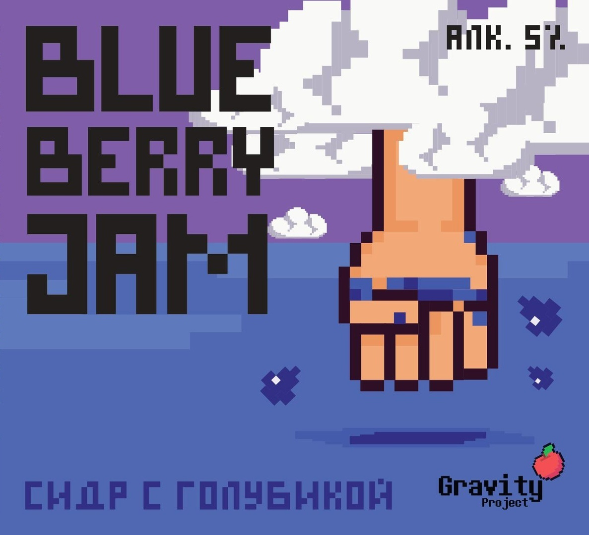 https://static-ru.insales.ru/images/products/1/3897/223702841/Gravity_Project_Blue_Berry_Jam.jpg