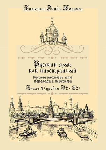 Русский как иностранный. Русские рассказы для перевода с русского языка и пересказа. Книга 4 (уровни В2 – С2)