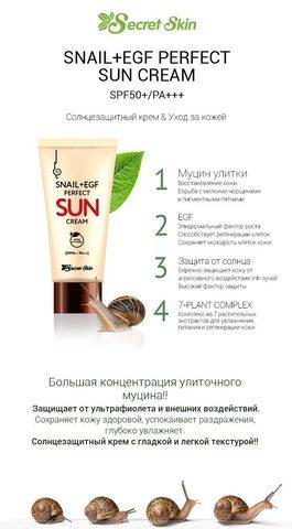 Крем для лица солнцезащитный с муцином улитки и EGF SPF50+ PA+++ Secret Skin Perfect Sun Cream