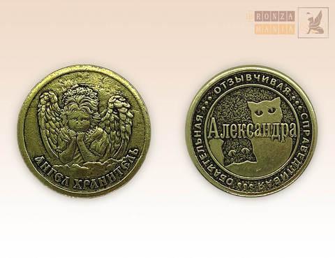 именная монета Александра