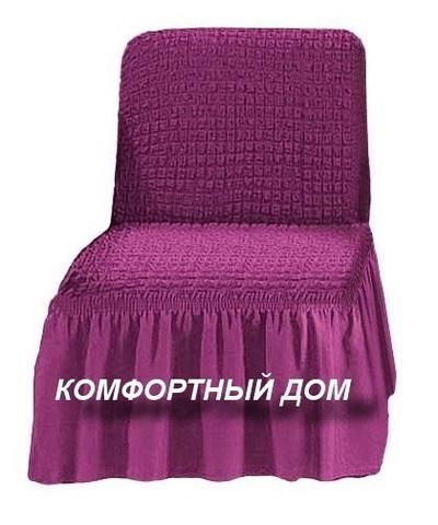 Чехол на кресло, без подлокотников  фиолетовый