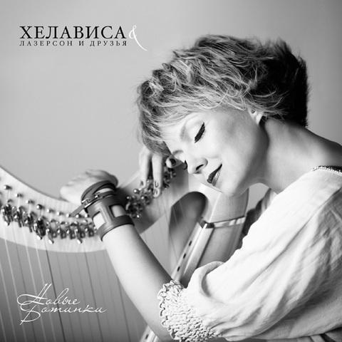 Хелависа & Лазерсон и друзья – Новые ботинки (CD)
