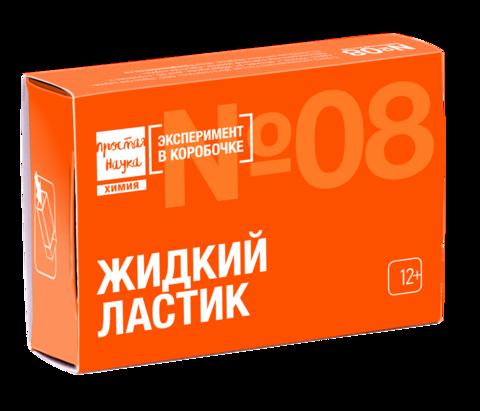 Набор №08 - Жидкий ластик - Эксперимент в коробочке - Простая Наука