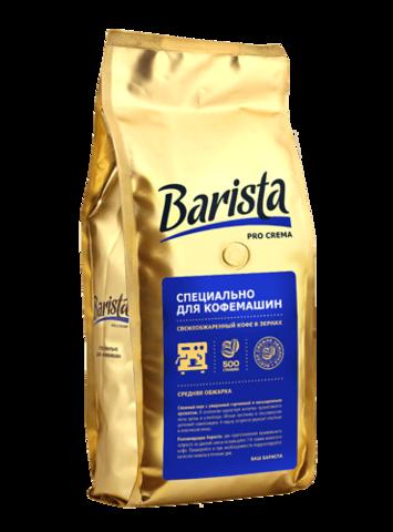 Кофе в зернах Pro Crema для кофемашин Barista, 500г