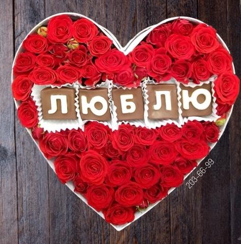 Цветы и шоколадные буквы «Люблю» #1942