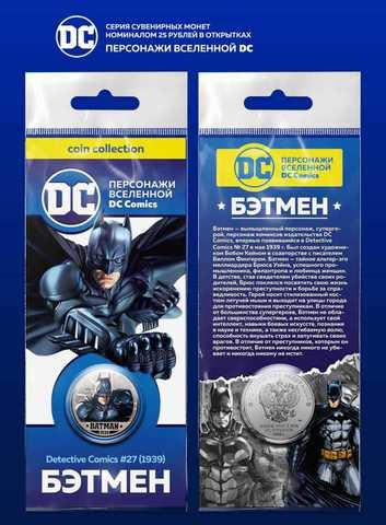 """Сувенирная монета 25 рублей DC """"Бэтмен"""" в подарочной открытке"""