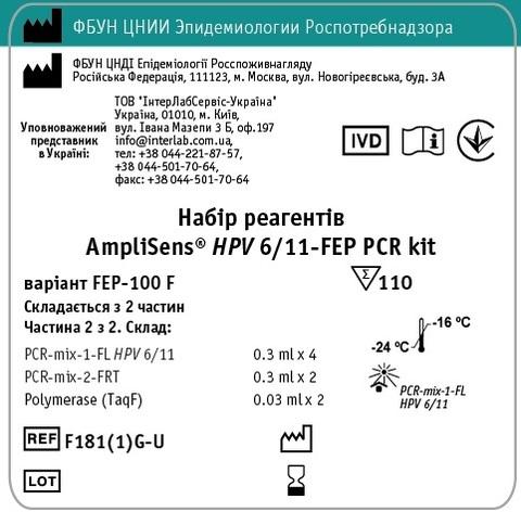 F181(1)G-U  Набір реагентів AmpliSens® HPV 6/11-FEP PCR kit Модель: варіант FEP-100 F