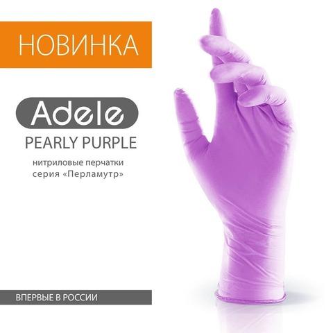 Adele косметические нитриловые перчатки сиреневый перламутр р. S (100 штук - 50 пар)