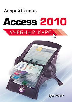 Access 2010. Учебный курс ольга калашникова информатика система управления базами данных access