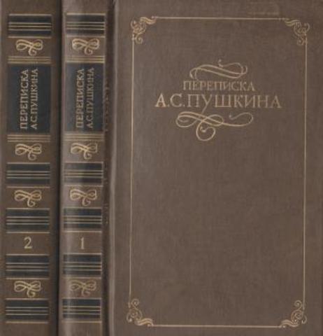 Переписка А.С.Пушкина. В двух томах