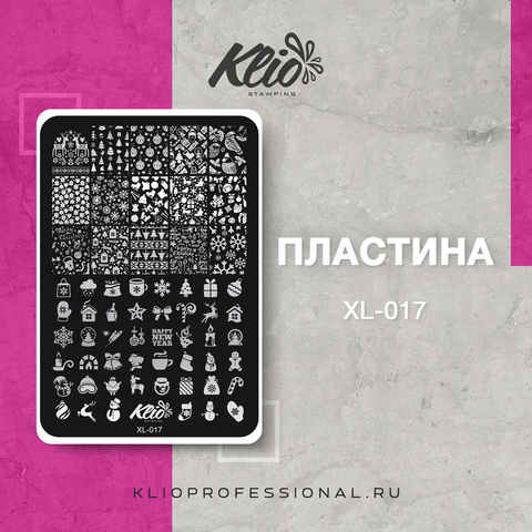 ПЛАСТИНА ДЛЯ СТЕМПИНГА KLIO PROFESSIONAL XL-017