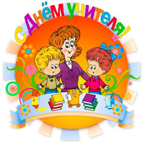 Печать на сахарной бумаге, День Учителя 9