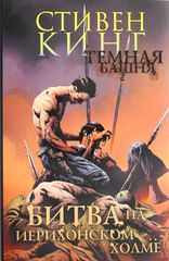 Комикс «Темная башня. Битва на Иерихонском холме»