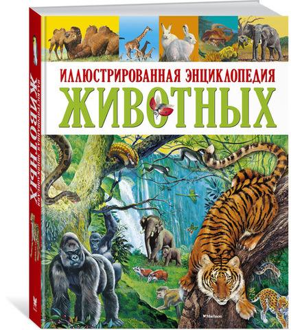 Фото Иллюстрированная энциклопедия животных