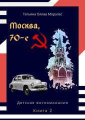 Москва, 70-е. Книга 2. Детские воспоминания